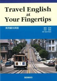 travel english at your fingertips seibido publishing