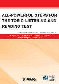 TOEIC® LISTENING AND READING TEST オールパワフル演習