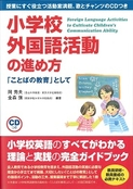 子どもに教える先生のための英語 ―会話から授業まで― 大学英語教科書 ...